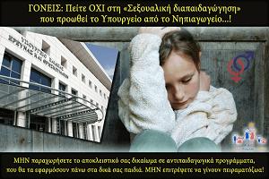 ΟΧΙ στην επιβολή της «Σεξουαλικής διαπαιδαγώγησης» από το Νηπιαγωγείο...!