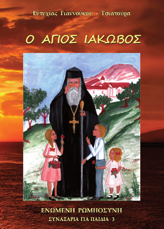 ΑΓΙΟΣ-ΙΑΚΩΒΟΣ-ΠΑΙΔΙΚΟ-ESHOP