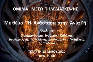 Ἡ Ἀνάστασις στήν Ἁγία Γῆ. Ὁμιλία σέ ζωντανή μετάδοση, 13-05-2020