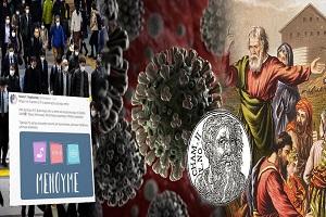 Το σχέδιο ΧΑΜ του Χαρδαλιά, ο Χαμ της Παλαιάς Διαθήκης και η γύμνια μας