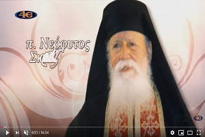 π. Νεόφυτος Σκαρκαλάς: ο φιλοκαλικός Γέροντας της Κοζάνης