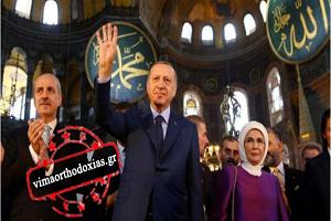 Η πρόκληση Ερντογάν και η πικρή αλήθεια για το Ισλάμ
