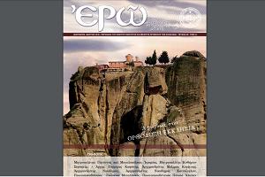 ΟΡΘΟΔΟΞΗ ΕΚΚΛΗΣΙΑ - Εκδοτικό Σημείωμα Περιοδικού Ε.ΡΩ. Τεύχος 25
