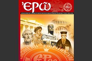 Διαχρονικές Αξίες - Εκδοτικό Σημείωμα  Περιοδικού Ε.ΡΩ. Τεύχος 2