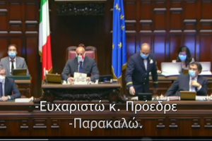 Δυναμική ομιλία στο ιταλικό κοινοβούλιο για το βαθύ κράτος των φαρμακευτικών εταιριών, τον υποχρεωτικό εμβολιασμό και την υποδούλωση των κοινωνιών