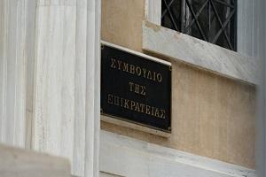 ΣτΕ: Άκυρη η μεταβίβαση 10.119 ακινήτων του Δημοσίου στην ΕΤΑΔ