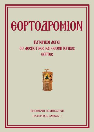 ΕΟΡΤΟΔΡΟΝΙΟ-ESHOP