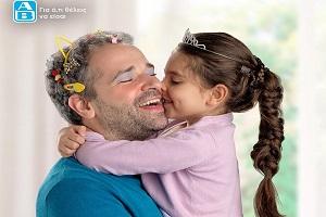 Τα Lidl στηρίζουν δημόσια το μήνυμα της αφίσας της ΑΒ Βασιλόπουλος που προκάλεσε αντιδράσεις!