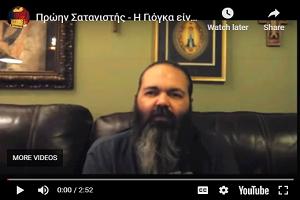 Πρώην Σατανιστής: Ἡ Γιόγκα εἶναι επίκληση δαιμόνων