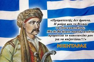 Προσωπικότητες του 1821  - Νικηταράς: Ο ήρωας θύμα της αγαθότητάς του