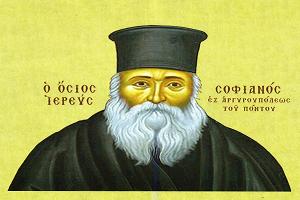ΑΣΚΗΤΕΣ ΜΕΣΑ ΣΤΟΝ ΚΟΣΜΟ Γ' - α΄. Π. Σοφιανός Τσαντσαρίδης