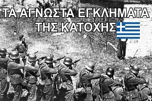 ΒΙΝΤΕΟ – Τα ΕΓΚΛΗΜΑΤΑ Βουλγάρων, Τσάμηδων και Ρουμάνων κατά των Ελλήνων επί κατοχής (1941-1944)