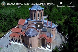 Η Παναγία Σουμελά στο Βέρμιο από drone