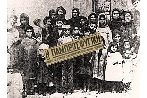 Οι μικρές αγγελίες της φρίκης μετά το 1922 – Καταγγελίες για αρπαγές γυναικών και παιδιών από Τούρκους