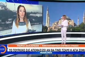 Το τουρκικό ΣτΕ αποφασίζει αν θα μετατραπεί σε τζαμί η Αγιά-Σοφιά στις 2 Ιουλίου