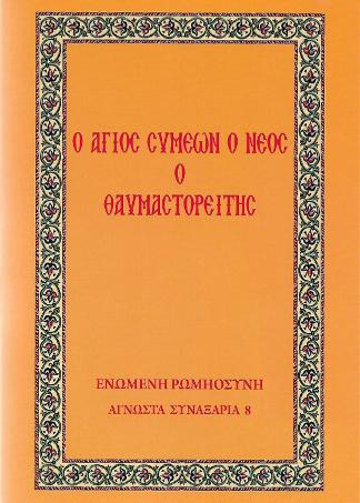 ΑΓΙΟΣ-ΣΥΜΕΩΝ-Ο-ΝΕΟΣ-ESHOP