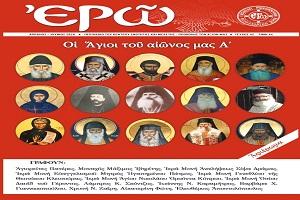 Οι Άγιοι του αιώνος μας Α' - Εκδοτικό Σημείωμα Περιοδικού Ε.ΡΩ. Τεύχος 42