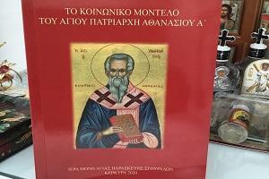 Τὸ κοινωνικὸ μοντέλο τοῦ Ἁγίου Πατριάρχη Ἀθανασίου Α´