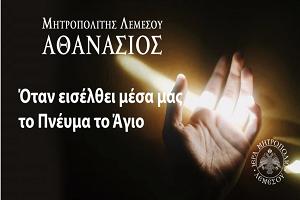 Όταν είσελθει μέσα μας το Πνέυμα το Άγιο - Μητροπολίτης Λεμεσού Αθανάσιος
