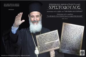 ''Το Ποτήρι Της Αντοχής & Το Μέλλον του Ελληνισμού'' Αρχιεπίσκοπος κ. Χριστόδουλος