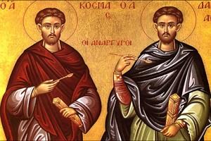 Τούρκοι ομολογούν θαύματα των Αγίων Αναργύρων και Γρηγορίου Θεολόγου!