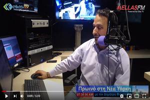 O Αντιδήμαρχος ΚΑΣΤΕΛΛΟΡΙΖΟΥ κ. Αμυγδαλος δίνει βροντερό μήνυμα στον Hellas FM NY!