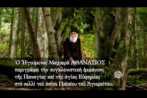 Λεμεσού Αθανάσιος: Η συγκλονιστική εμφάνιση της Παναγίας και της Αγίας Ευφημίας στον Όσιο Παΐσιο