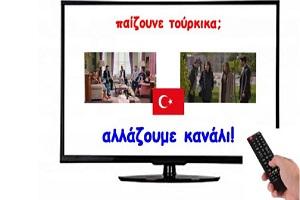 Ποια κανάλια βγάζουν χρήμα από τουρκικές σειρές!