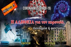 Μόλις δημοσιεύτηκε το βίντεο για το Α΄ μέρος της σειράς «Η αλήθεια για τον κορωνοϊό» με θέμα: «Πανδημία κορωνοϊού ή φαντασία;».
