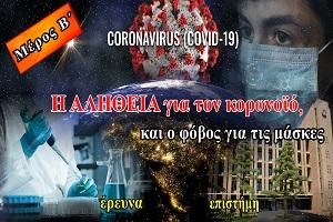Δημοσιεύτηκε το βίντεο για το B΄ μέρος της σειράς «Η αλήθεια για τον κορωνοϊό» με θέμα: «Η αλήθεια και ο φόβος για τις μάσκες»