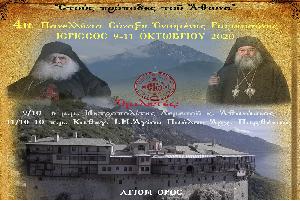 Ιερισσός: Πανελλήνια Σύναξη Ενωμένης Ρωμηοσύνης (9-11 Οκτωβρίου 2020)