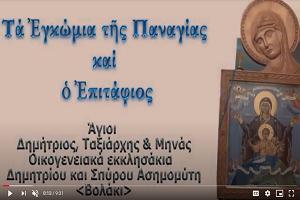 Ἐγκώμια τῆς Παναγίας και ο Επιτάφιος στο Βολάκι Μυκόνου (14-8-2020)