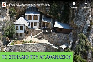 To σπήλαιο του Αγίου Αθανασίου του Αθωνίτου στο Άγιον Όρος