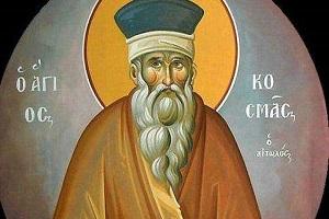 Αγ. Κοσμάς Αιτωλός: Ο Μεγάλος Ισαπόστολος και Εθναπόστολος