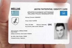 ΔΙΑΓΩΝΙΣΜΟΣ: Νέα παράταση για τις ηλεκτρονικές ταυτότητες