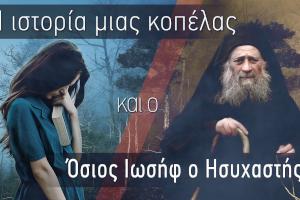 Η συγκινητική ιστορία μιας κοπέλας και ο όσιος Ιωσήφ ο Ησυχαστής