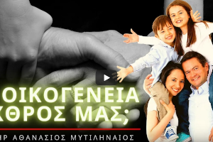 π. Αθανάσιος Μυτιληναίος: «Η οικογένεια εχθρός μας;»