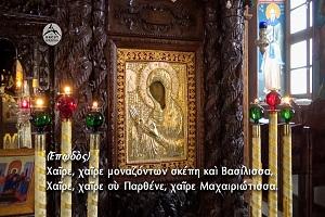 Χαίρε Μαχαιριώτισσα - Ψαλμοτράγουδο Παναγίας Μαχαιριώτισσας