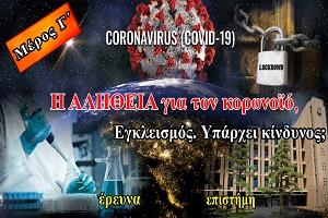 Το Γ΄ Μέρος της σειράς «Η αλήθεια για τον κορωνοϊό» από το ομώνυμο νέο κανάλι, με θέμα: «Κορωνο-εγκλεισμός. Υπάρχει κίνδυνος;»