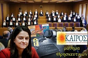 ΠΕΘ: Τα μεταβατικά βιβλία των Θρησκευτικών που δεν συμμορφώνονται με τις αποφάσεις του ΣτΕ, ενέκρινε η Ιερά Σύνοδος!