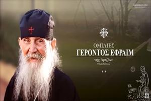 Γέρων Εφραίμ Φιλοθεΐτης: Περί αγάπης και ο Άγιος Κοσμάς ο Αιτωλός