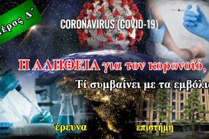 Το Δ΄ Μέρος και όλα τα προηγούμενα μέρη της σειράς  «Η αλήθεια για τον κορωνοϊό» με θέμα: «Τί συμβαίνει με τα εμβόλια;»