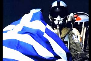 Έλληνας Πιλότος