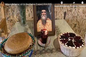 Μόρφου Νεόφυτος: Εὐμένιος, ὁ ἀκατάκριτος ἄνθρωπος (3ο μέρος)