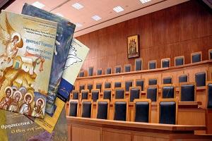 Τα «ορθόδοξα» Θρησκευτικά, που δεν αναπτύσσουν την ορθόδοξη συνείδηση, σε αντίθεση με τα Θρησκευτικά των Ελλήνων Ισραηλιτοπαίδων και Μουσουλμάνων