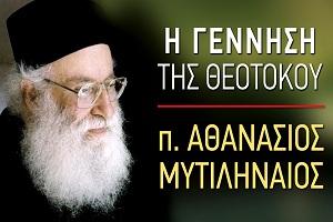 Η Γέννηση της Θεοτόκου - π. Αθανάσιος Μυτιληναίος