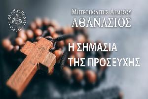 Λεμεσού Αθανάσιος: Η Σημασία της Προσευχής