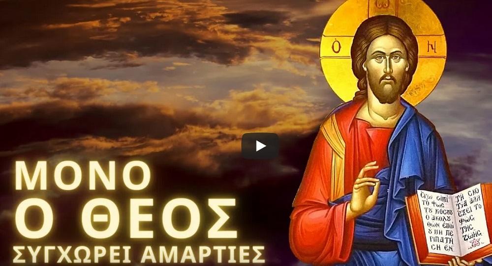 π. Αθανάσιος Μυτιληναίος: Ψυχολόγος η πνευματικός;