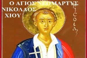 Αγ. Νεομάρτυρας Νικόλαος απο την Χίο