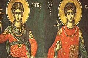 Οι Άγιοι Μάρτυρες Σέργιος και Βάκχος